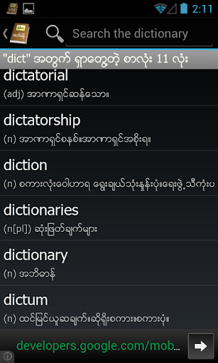 Myanmar Clipboard Dictionary v0.14 screenshots 2