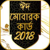 Tải Eid cards ঈদ কার্ড Eid collections 2018 APK