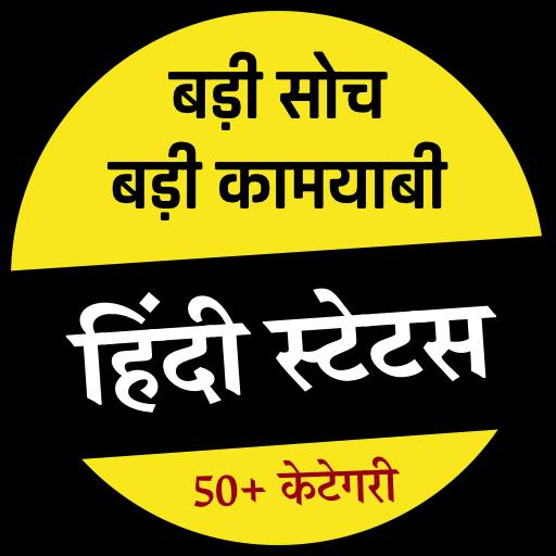 new flirty status in hindi traun