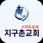 지구촌교회 스마트주보 icon