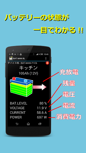 Battery Sensor monitor BAT.MAN 1.6.1 Windows u7528 3
