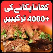 pakistani food recipes - chicken Recipes