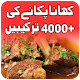 pakistani food recipes - chicken Recipes apk