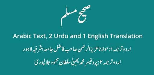 Sahih Muslim With Urdu Translation In Pdf