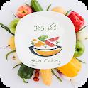 الأكيل 365 | وصفات فاطمة أبو حاتي بدون نت icon