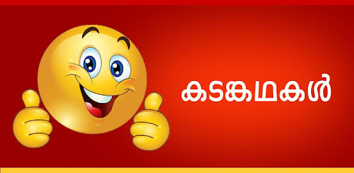 Kadamkadhakal Malayalam - Apps on Google Play
