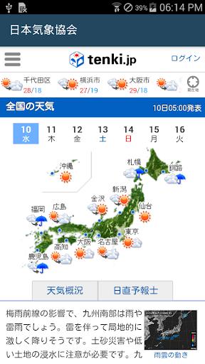 免費下載新聞APP|Japan News app開箱文|APP開箱王