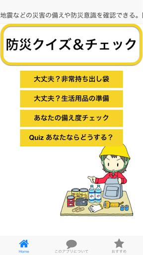 地震等の災害の備えや防災意識を確認できる。Bousaiクイズ