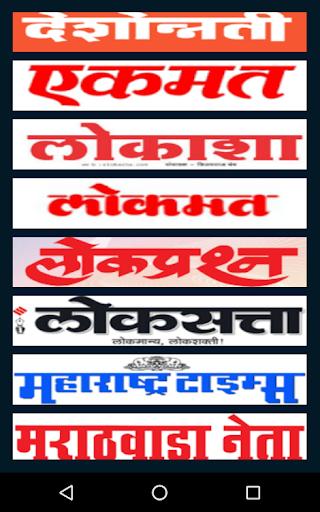 News Portal Maharashtra 2.1 screenshots 2