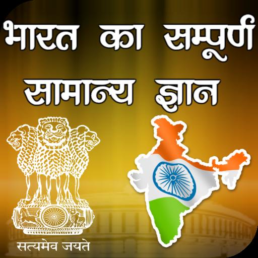 India GK 2018 - Indian Political GK Hindi APK