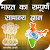 India GK 20  - Indian Political GK Hindi file APK for Gaming PC/PS3/PS4 Smart TV