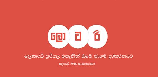 Lottery Results - Sri Lanka Applications (apk) téléchargement gratuit pour Android/PC/Windows screenshot