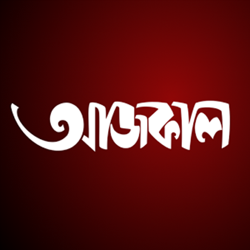 Aajkaal Bengali Newspaper Android APK Download Free By Aajkaal Publishers Pvt Ltd.