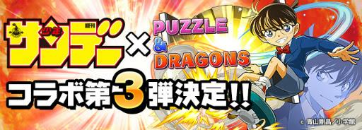 [Puzzle & Dragon] โคลาโบร่วมกับ Shonen Sunday