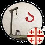 Hangman - proverbs !ჩამოხრჩობანა! 1.0.7