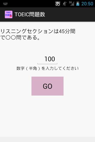 無料商业AppのTOEIC問題数|記事Game