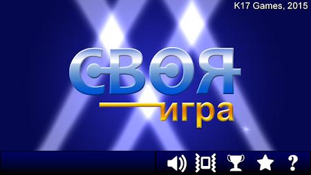 Своя Игра ▶ 1.0.10 screenshot 322260