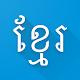 Khmer Font Style For Vivo