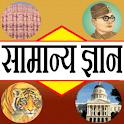 GK 2016 - Hindi icon