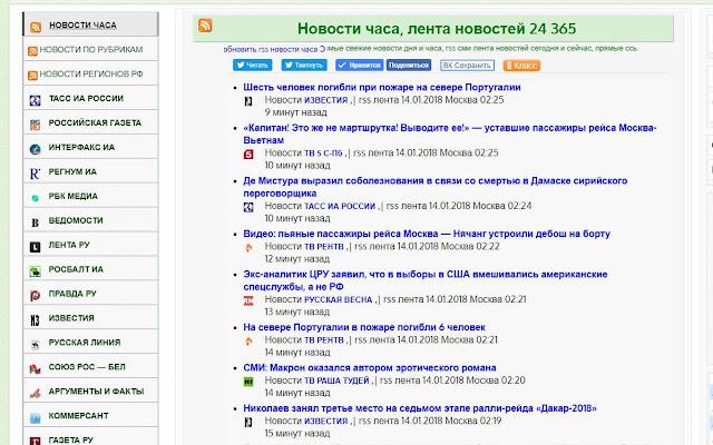 Vesti-365-Novosti