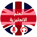 تعلم الإنجليزية بالإستماع والتكلم-English learning icon