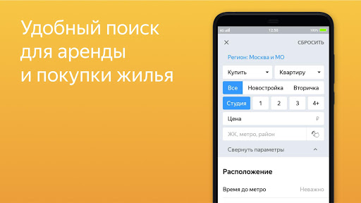 Yandex.Realty 4.23.0 screenshots 1