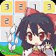 東方ラインパズル~爽快シンプルな数消しゲーム~ (game)
