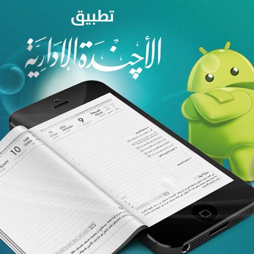 تطبيق الاجندة الإدارية file APK Free for PC, smart TV Download