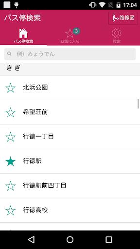 京成トランジットバス時刻表