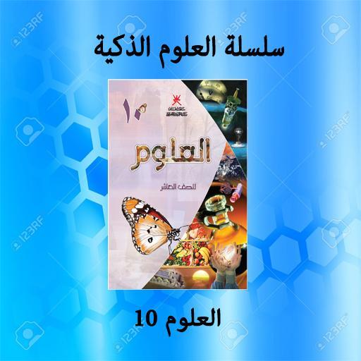العلوم 10
