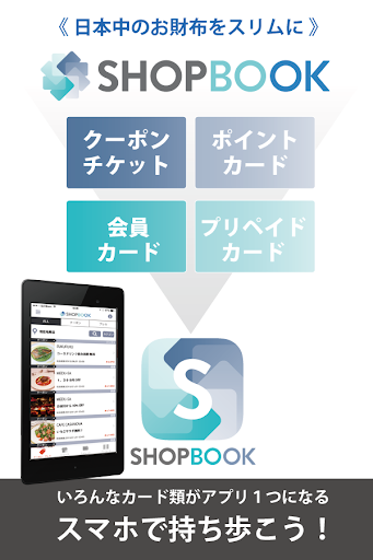 ShopBook