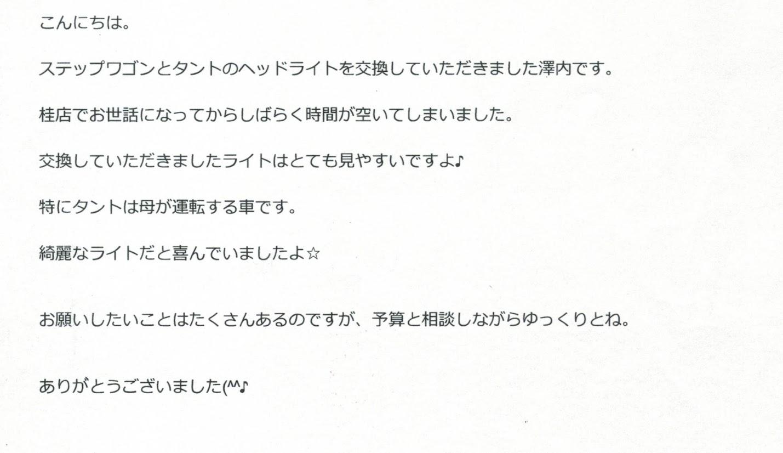 ビーパックスへのクチコミ/お客様の声:澤内 様(京都府城陽市)/ホンダ ステップワゴン