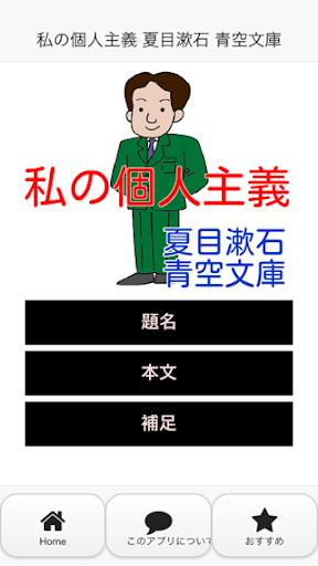 私の個人主義 夏目漱石 青空文庫