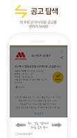 Screenshot of 알바천국 꿀알바