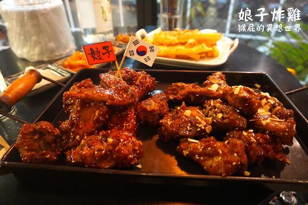 台北好吃韓式炸雞-娘子炸雞!半半炸雞絕配(蜂蜜炸雞+韓式辣味炸雞)!小菜吃到飽!近捷運忠孝敦化站!