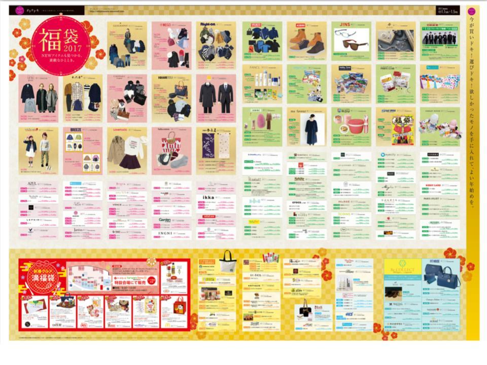A135.【四条畷】イオン初売り02.jpg