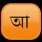 Bengali Transliterator