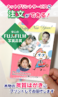 Screenshot of 筆姫 年賀状2016 おしゃれな年賀