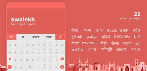 indic keypad reverie smartpad