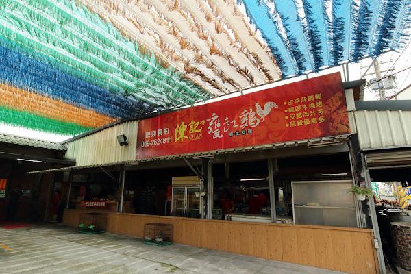 陳記甕缸雞,紫南宮旁的古早味雞料理