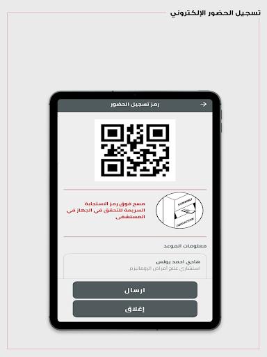 Dr. Sulaiman Al Habib App 4.0.14 screenshots 23
