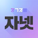 자격증넷ㅣ자격증, 학원, 큐넷, 자격증정보, 자격증일정 icon