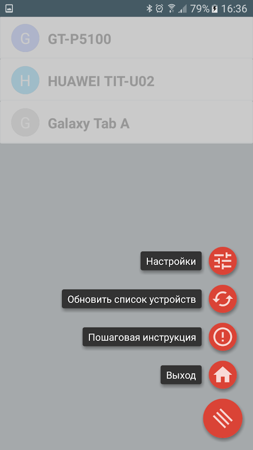 Bluetooth таймер для Русских шахмат- screenshot