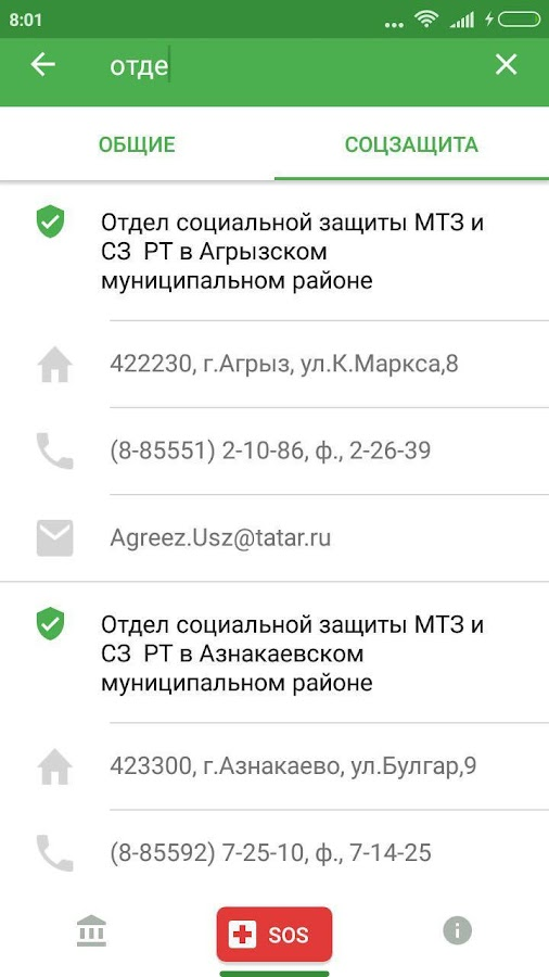 Правовой навигатор- screenshot