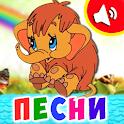 Детские песни для малышей. Бесплатно! icon