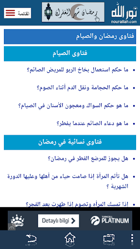 نور رمضان - فتاوى الصيام|玩社交App免費|玩APPs