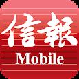 信報 Mobile apk