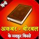 Akbar Birbal Ki Kahaniyan in Hindi ( अकबर -बीरबल ) Download for PC Windows 10/8/7