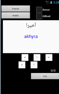 Arabic French Dictionary - screenshot thumbnail