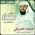 خطب ومحاضرات محمد العريفي بدون نت icon